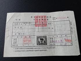 華東區稅務管理局印花稅繳款書1957年