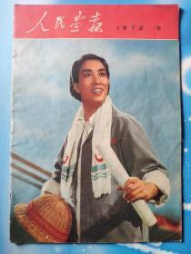 人民畫報1972年第5期(館藏)