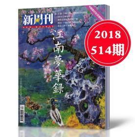 新周刊雜志2018年5月上第9期總第514期 江南夢華錄 60個江南符號 舌尖上的《金瓶梅》
