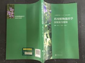 """全国高等学校""""十二五""""农林规划教材:药用植物栽培学实验实习指导"""