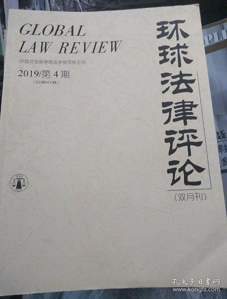 環球法律評論2019年4期