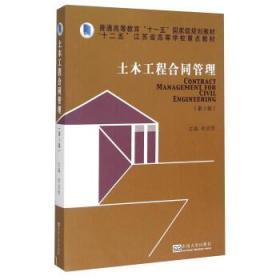 土木工程合同管理(第3版) 李启明 东南大学出版社