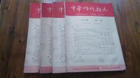 中華內科雜志【4本合售】1963年——1965年