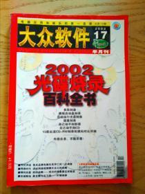 大眾軟件2002-17(130)