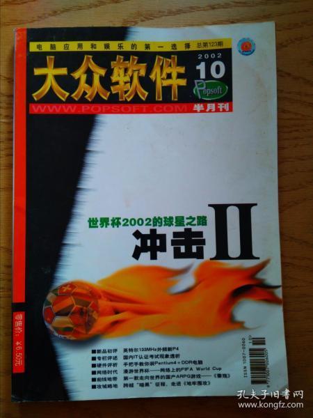 大眾軟件2002-10(123)