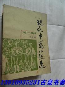 现代中篇小说选1921 -1949