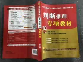 中公版2014公务员录用考试专项教材:判断推理