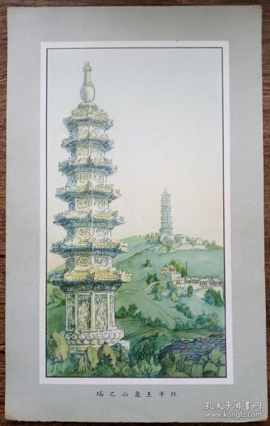 民國 北京 古建筑 玉泉山塔  老畫片 22*14cm 9成