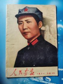 人民畫報1971年第7.——8合刊