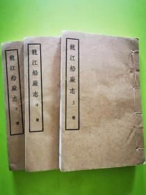 玄覽堂叢書續集本——《龍江船廠志》