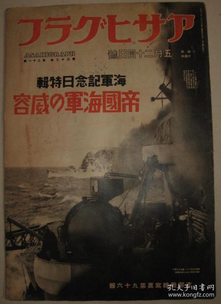 侵华画报  1939年《支那战线写真》第96报 海军纪念日特辑 日本海军 湖北歼灭战 空军第一线侦察机 英美舰队