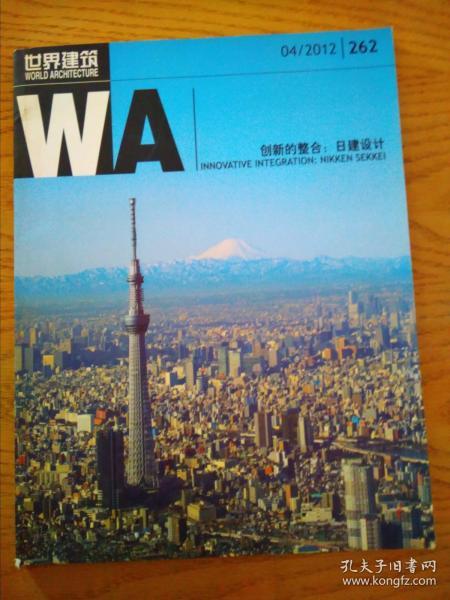 世界建筑2012-4(262)