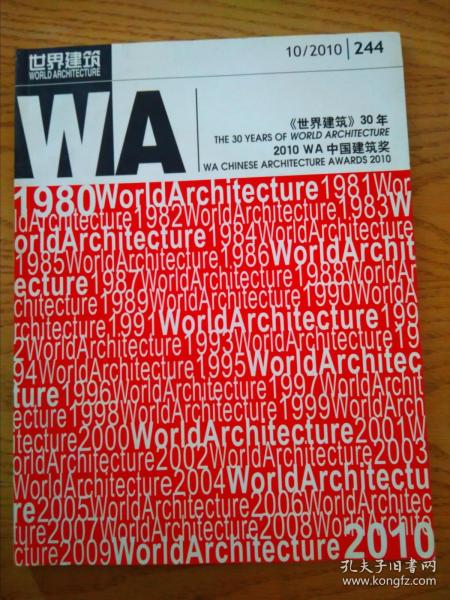 世界建筑2010-10(244)