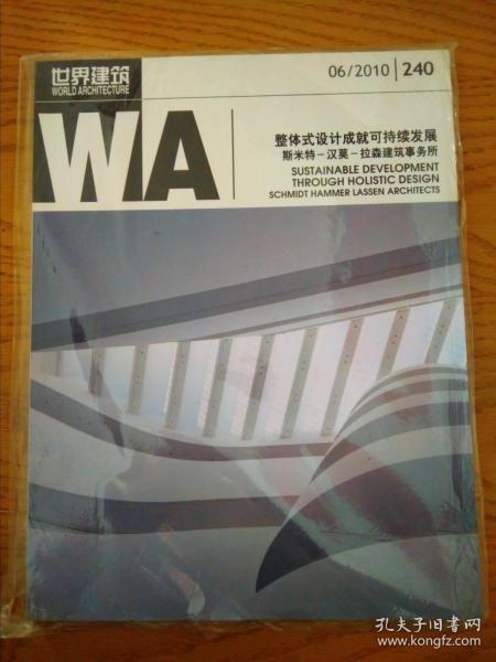 世界建筑2010-6(240)未拆封