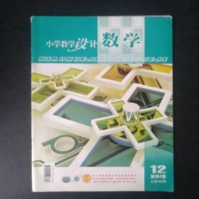 小學教學設計  數學  2012.12
