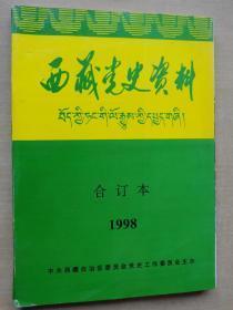 西藏黨史資料1998年合訂本