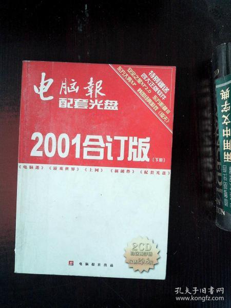 電腦報 配套光盤 2001合訂版下冊