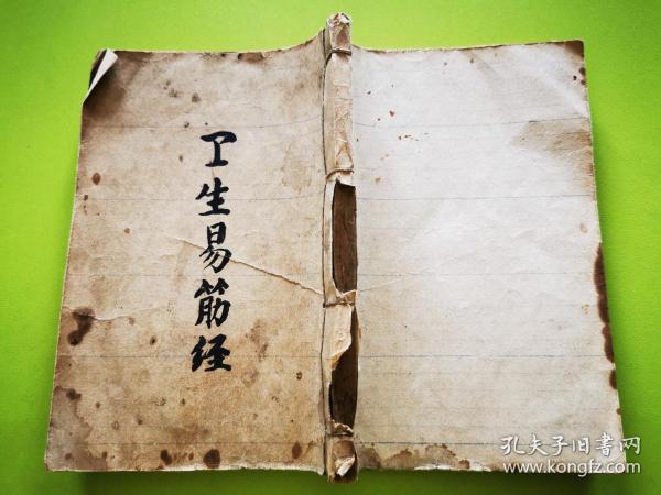 衛生易筋經——光緒乙亥河南聚文齋刻本,原裝一厚冊