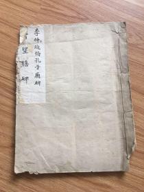李仲琁修孔子廟碑拓片