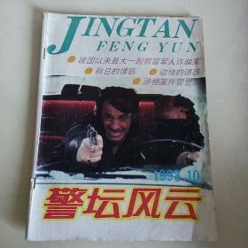 警壇風云1993-10