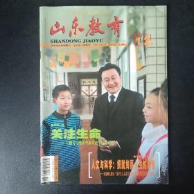 山東教育  2009年1、2月