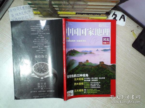 中國國家地理 2015 2