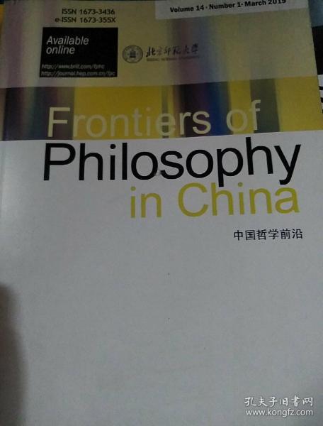 中國哲學前沿(英文版)2019年1期