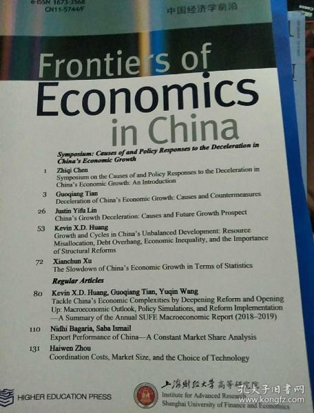 中國經濟學前沿(英文版)2019年1期