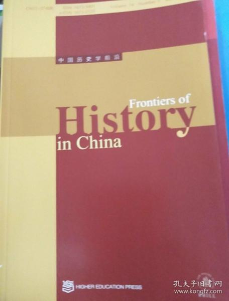 中國歷史學前沿(英文版)2019年1期