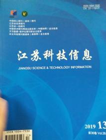 江蘇科技信息2019年13期