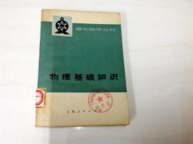 R154126 物理基础知识(下)——青年自学丛书