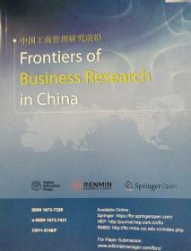 中國工商管理研究前沿(英文版)2019年1期