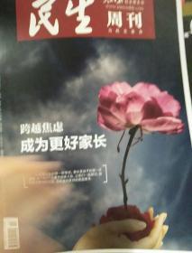 民生周刊2019年11期