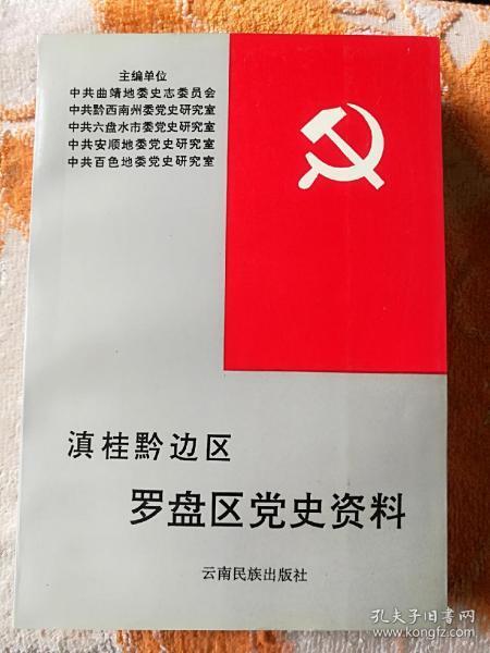 滇桂黔邊區《羅盤區黨史資料》一版一印(印數2100冊)