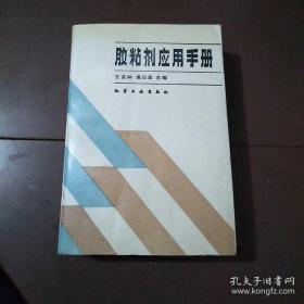 胶粘剂应用手册。