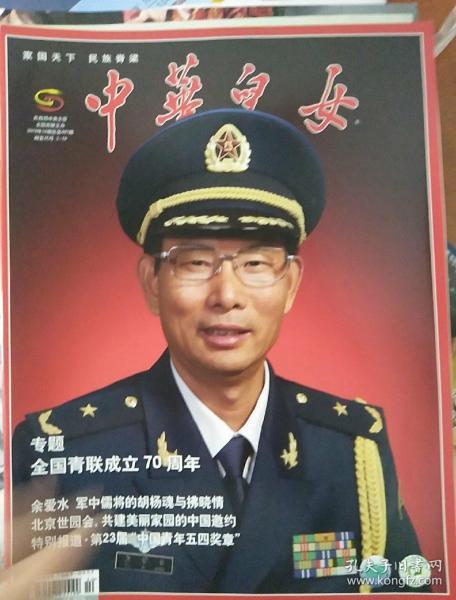 中華兒女2019年10期