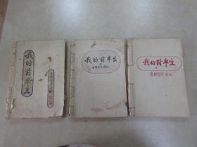 我的前半生  (爱新觉罗 · 溥仪)全3册
