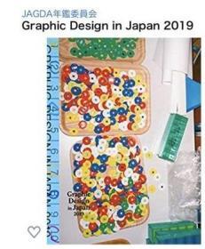 现货 GRAPHIC DESIGN IN JAPAN 2019 JAGDA 日本平面设计协会年鉴书籍2019