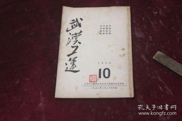 湖北工運(1953年第10期/內錄武漢第三工程公司電工學校/南洋煙廠/沈陽101工地等)