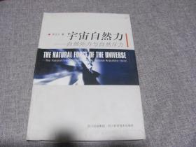宇宙自然力-自然外力与自然斥力