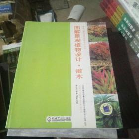图解景观植物设计.灌木