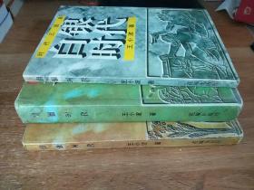 王小波 时代三部曲 :黄金时代、白银时代、青铜 时代(全三册)
