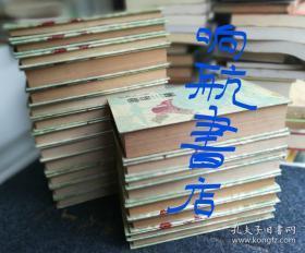 屈万里先生全集 全套22册 存21册  仅缺第五册:《诗经诠释》