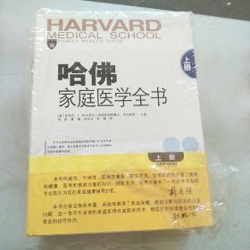 哈佛家庭医学全书上下