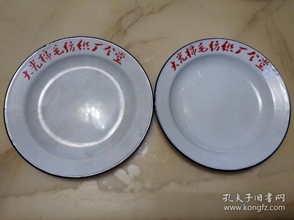 原359旅企業(大光棉紡廠食堂)