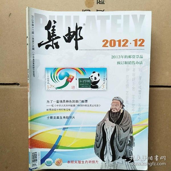 集郵2012【11本合售,缺8】