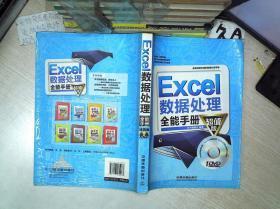 Excel数据处理全能手册(超值版)