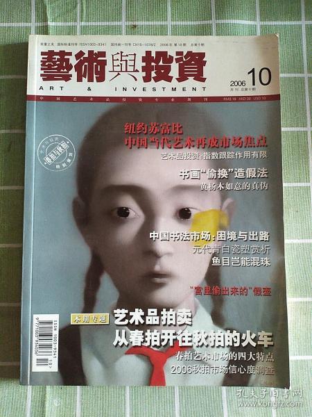 藝術與投資2006-10