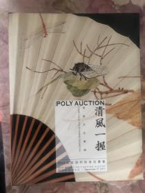 北京保利 2013秋季拍卖 清风一握折扇文化专场
