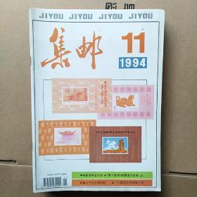 集郵1994【10本合售,缺7和12】
